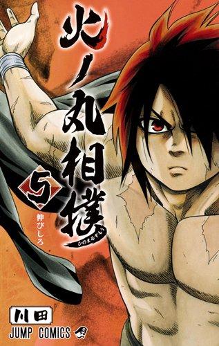 火ノ丸相撲 5 (ジャンプコミックス)