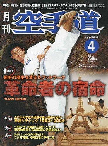 月刊 空手道 2010年 04月号 [雑誌]