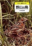 野山の鳥 (カラー自然ガイド 1)