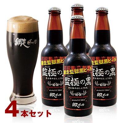 北海道で大人気の地ビール 網走ビール 「監極の黒4本セット」