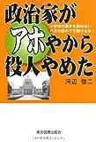 政治家がアホやから役人やめた―小学校の漢字も読めないバカ大臣の下で働けるか!