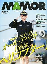 MAMOR(マモル) 2015年 04 月号 [雑誌]