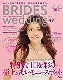BRIDES WEDDING(ブライズ・ウェディング) 首都圏版 2009 4月号