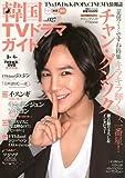 韓国TVドラマガイド 27 (双葉社スーパームック)