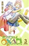 ミリオンの○×△□(3) (ガンガンコミックス)