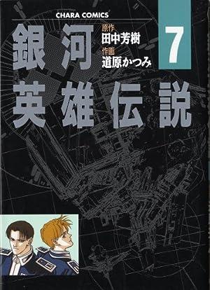 銀河英雄伝説 (7) (Animage chara comics)