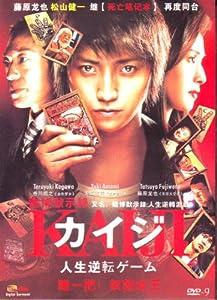 Gambling apocalypse kaiji download