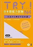 TRY 日本語能力試験