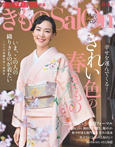 きものSalon 2016 春夏号 [雑誌] (家庭画報特選)