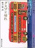 グスマン帰れ (1978年) (集英社文庫)