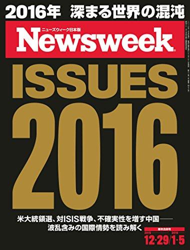 週刊ニューズウィーク日本版 「特集:ISSUES 2016」〈2015年 12/29・2016年 1/5合併号〉 [雑誌]
