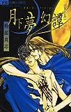 月下夢幻譚 2 (フラワーコミックス)