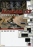 使える! AutoCAD & LT カスタマイズブック 使えるカスタムプログラム100、使えるCADデータ1000で強力パワーアップ