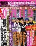 週刊女性自身 2012年4月10日号