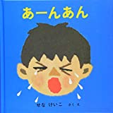 あーんあん (あーんあんの絵本 1)
