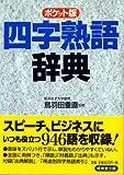 ポケット版 四字熟語辞典