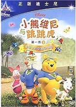Winnie the Pooh - Part 3