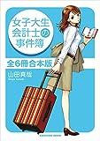 女子大生会計士の事件簿 全6冊合本版 (角川文庫)