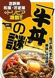 「牛丼」の謎—吉野家・松屋・すき屋のトリビア満載!!