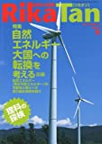 RikaTan (理科の探検) 2011年 09月号 [雑誌]