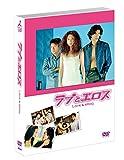ラブとエロス DVD-BOX 6巻組