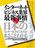 インターネットビジネス業界 最新事情 ~日本のインターネットビジネスがまるごとわかる