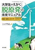 大学生がえがく脱原発の未来マニュアル―検証!自然エネルギーのチカラ