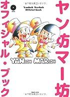 ヤン坊マー坊 オフィシャル・ブック(DVD付)