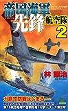 帝国海軍先鋒航空隊 2 (ジョイ・ノベルス)