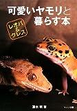 可愛いヤモリと暮らす本—レオパ&クレス (アクアライフの本)