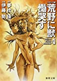 【コミック版】荒野に獣 慟哭す 4 (徳間文庫 ゆ 2-33)