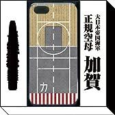 大日本帝国海軍 空母 「加賀」飛行甲板(iPhoneSE/5/5Sケース) (迷彩・ミリタリーケース専門店)