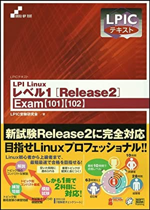 LPICテキスト LPI Linuxレベル1 Release2―Exam「101」「102」 (Skill‐up text―LPICテキスト)