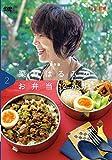【Amazon.co.jp限定】保存版 きょうの料理 栗原はるみのお弁当12か月 Vol.2 (レシピカード付き) [DVD]
