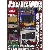 ARCADE GAMERS(アーケード・ゲーマーズ)白書 Vol.1