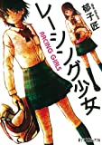 レーシング少女 (ポプラ文庫ピュアフル)