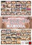 KARMAナンハ゜隊が行く! 街行くキレイなお姉さ~ん! アナタのおっぱい見せて下さい! 素人娘100人 素人おっぱい大図鑑2008 /KARMA