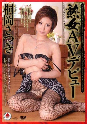 [桐岡さつき] 熟女AVデビュー/エマニエル/MARIA