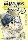 高杉さん家のおべんとう 2 (MFコミックス)