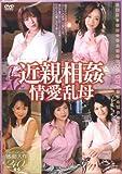 近親相姦 情愛乱母 [DVD] ANKS-004