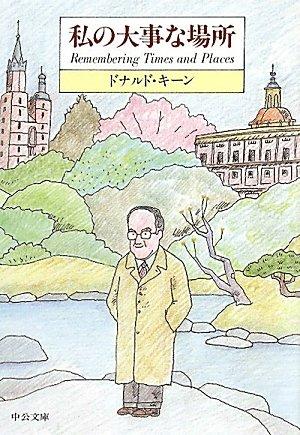日本永住のドナルド・キーン(鬼怒鳴門)「北区のためなら死んでもいい」