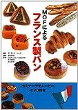 MOFによるフランス製パン(DVD付)