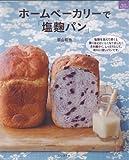 ホームベーカリーで「塩麹パン」 (マイライフシリーズ)