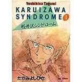 軽井沢シンドローム 1 (ビッグコミックス)