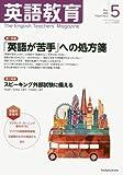 英語教育 2016年 05 月号 [雑誌]