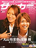 サッカーマガジン 2011年 8/9号 [雑誌]