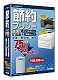 節約プリントPro インク&トナー + 用紙セーブ