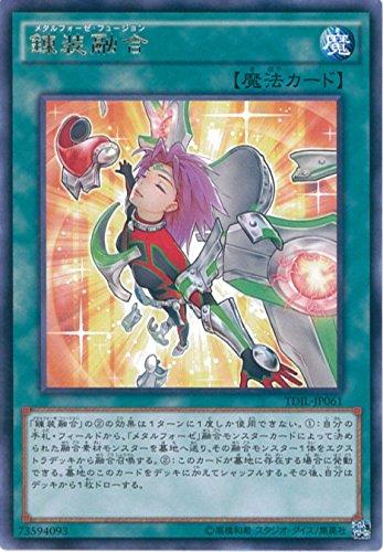 遊戯王カード TDIL-JP061 錬装融合(レア)遊戯王アーク・ファイブ [ザ・ダーク・イリュージョン]