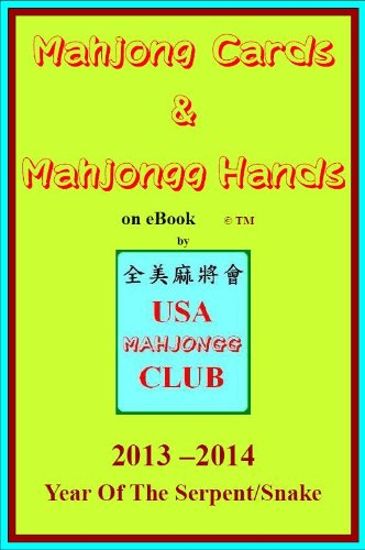 Mahjong Cards & Mahjongg Hands 麻將/麻雀 on eBook (2013 Year of the Serpent/Snake) (USA MAGIC)