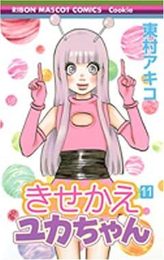 きせかえユカちゃんの最新刊